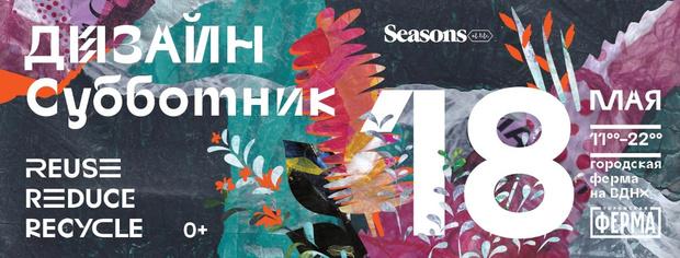 Главные события в Москве с 13 по 19 мая (фото 12)