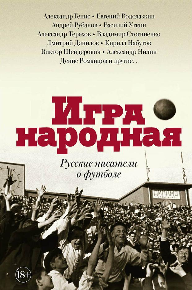 Книга недели: «Игра народная. Русские писатели о футболе» (фото 1)