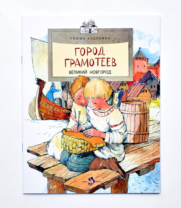 Книги об интересных местах России для детей (фото 18)
