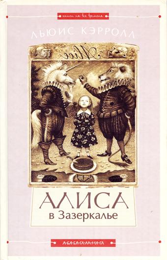 «Алиса в Зазеркалье»
