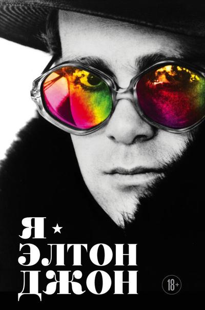 8 новых книг в жанре non-fiction: автобиография Элтона Джона и лекции Дмитрия Быкова (галерея 1, фото 0)