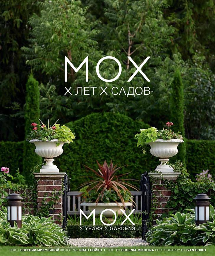 Х лет. Х садов: книга о ландшафтном дизайне от бюро MOX (фото 0)