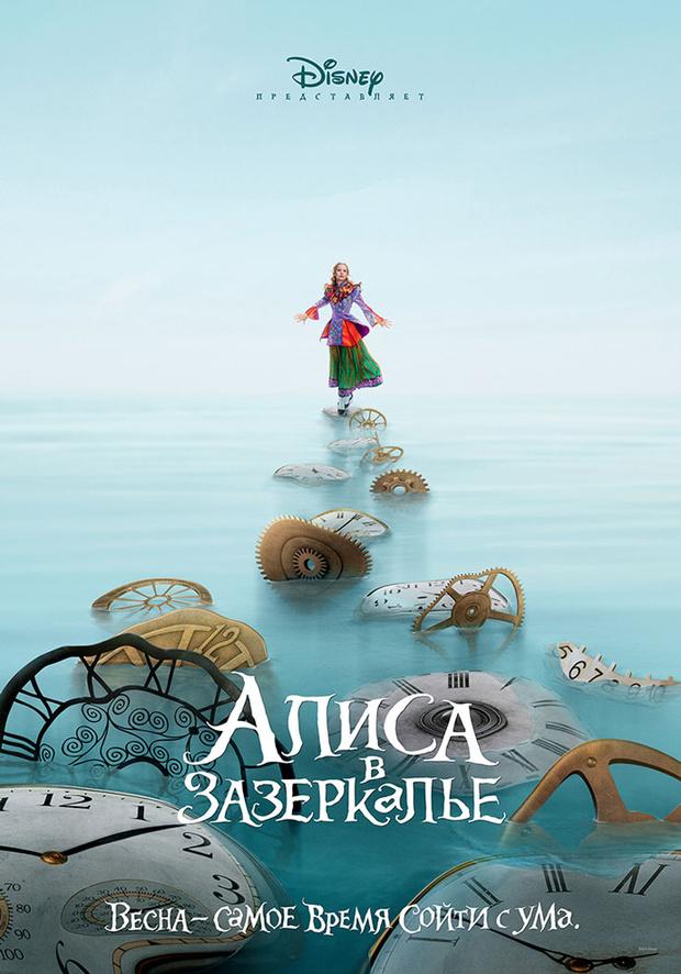 """Постер фильма """"Алиса в зазеркалье"""""""