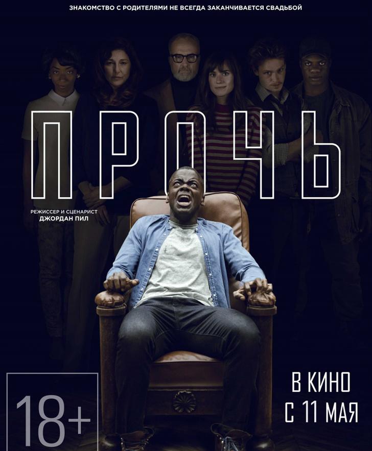 Топ-10: лучшие фильмы 2017 года (фото 27)