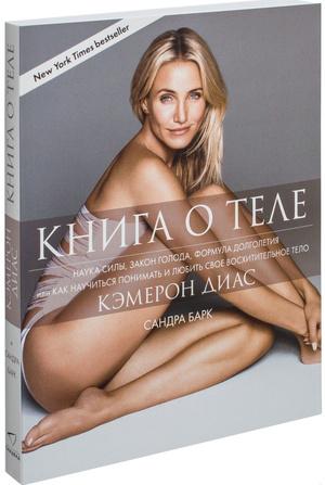 8 книг о красоте и здоровье, которые стоит прочитать каждой женщине (фото 1.2)