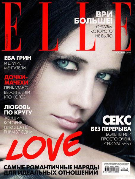 Ева Грин на обложке Elle Russia
