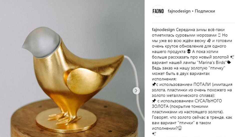 Золотая птица: новый цвет светильника Marina's Birds (фото 3)