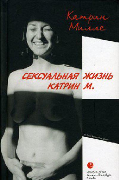 Катрин Милле «Сексуальная жизнь Катрин М.»