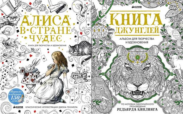 Антистресс-раскраски «Алиса в стране чудес» и «Книга Джунглей»