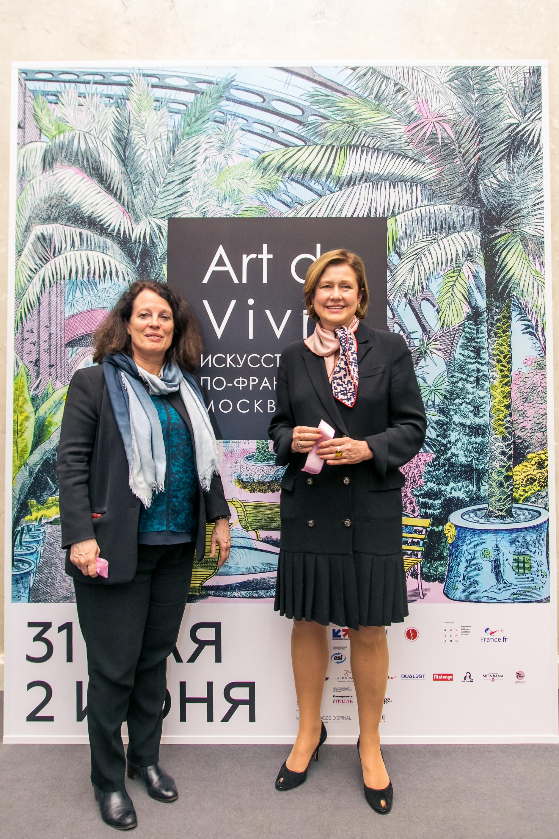 Гости открытия выставки Art de Vivre (галерея 1, фото 0)