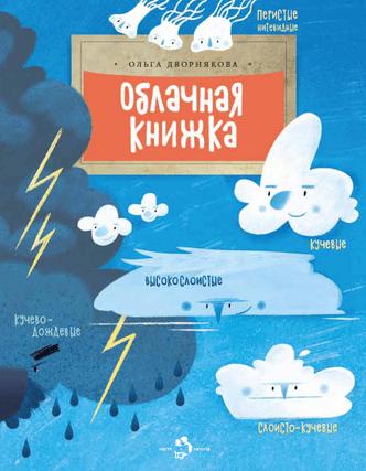 Научно-популярные книги для детей (фото 24.2)