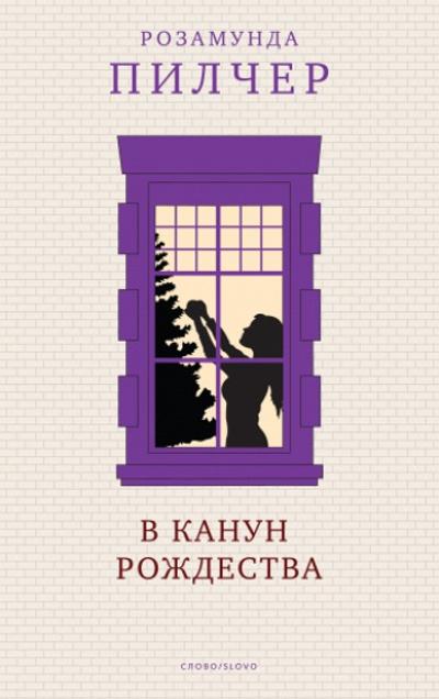 Какао, плед и книга: что читать этой зимой? (галерея 17, фото 0)