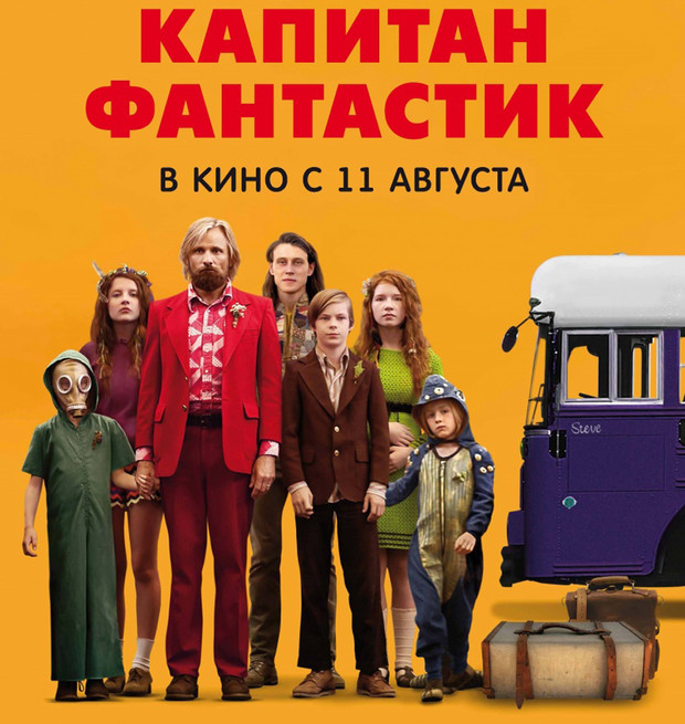 «Капитан Фантастик», (Captain Fantastic)