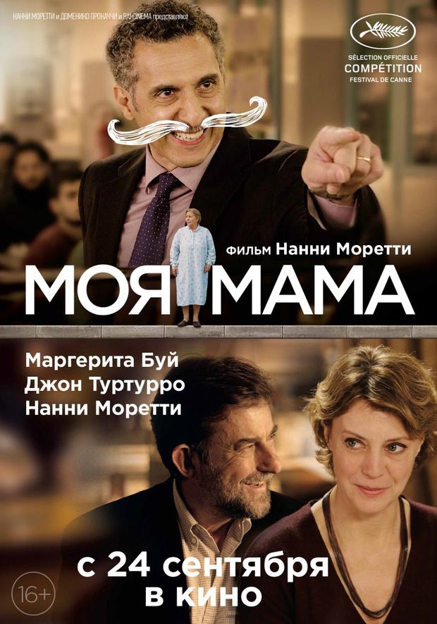 «Моя Мама»