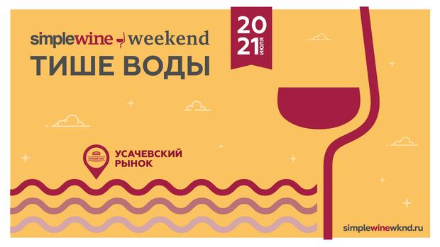 Главные события в Москве с 15 по 21 июля (фото 10)