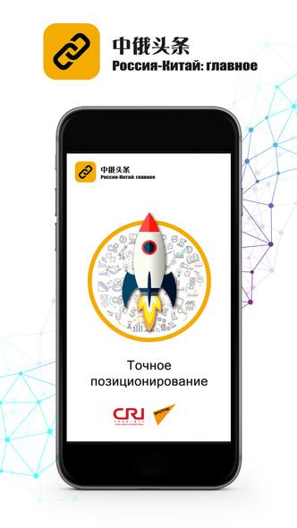 Вышло новое приложение для смартфонов «Россия-Китай: главное» (фото 2)