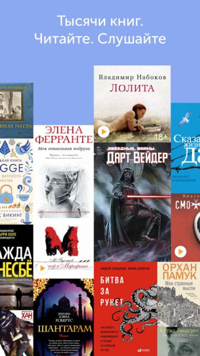 7 отличных приложений для книгоманов (галерея 2, фото 0)
