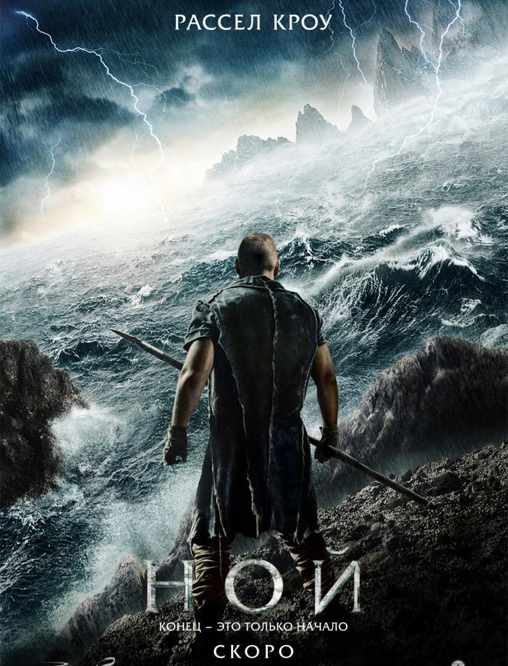 «Ной» (Noah) кино для выходных