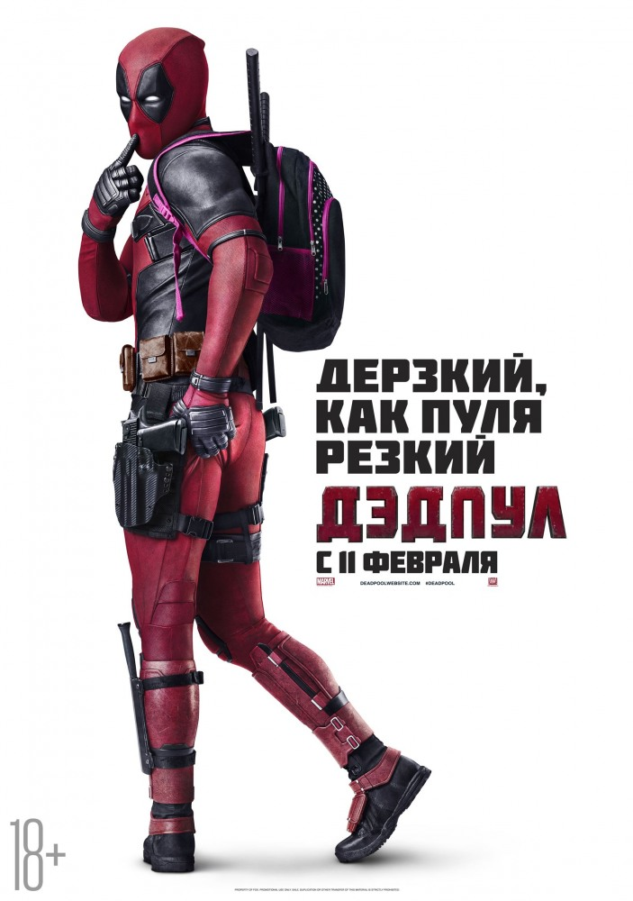 «Дэдпул» (Deadpool)