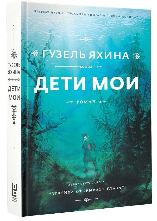 5 главных книг весны фото [5]