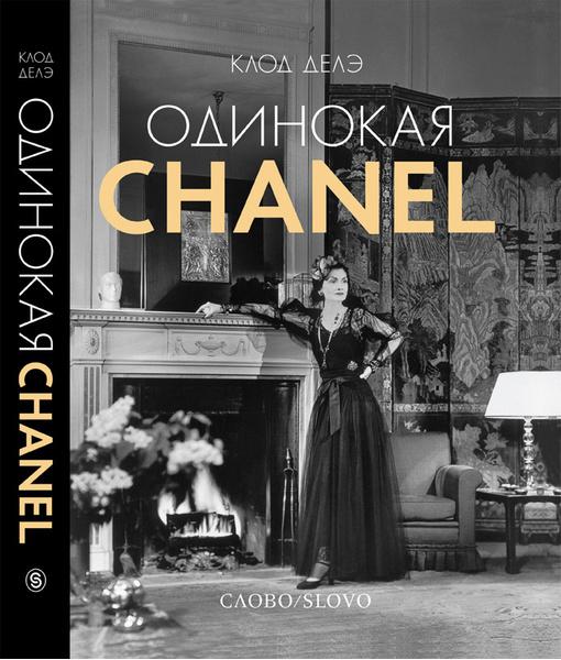 Все книги о Коко Шанель | галерея [3] фото [4]