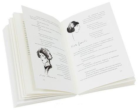 Все книги о Коко Шанель | галерея [4] фото [1]