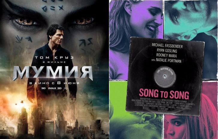 «Мумия», «Песня за песней»