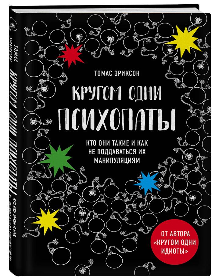 ТОП-7 книг по психологии: выбор Надежды Лазаревой (фото 6)