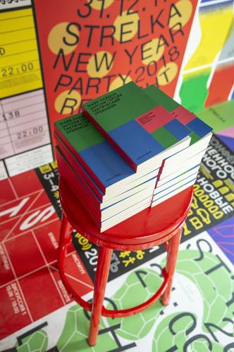 Книжный pop-up во дворе института «Стрелка» (фото 3.2)