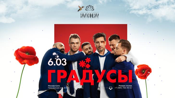 Где отмечать 8 Марта? Самые вкусные предложения от московских ресторанов (фото 25)