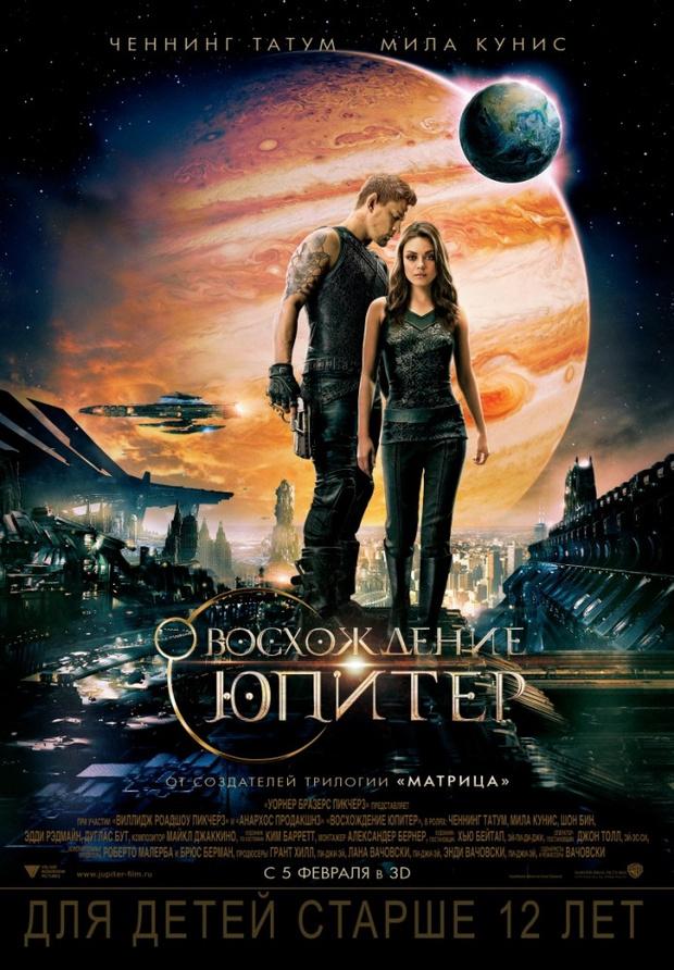 «Восхождение Юпитер» (Jupiter Ascending)