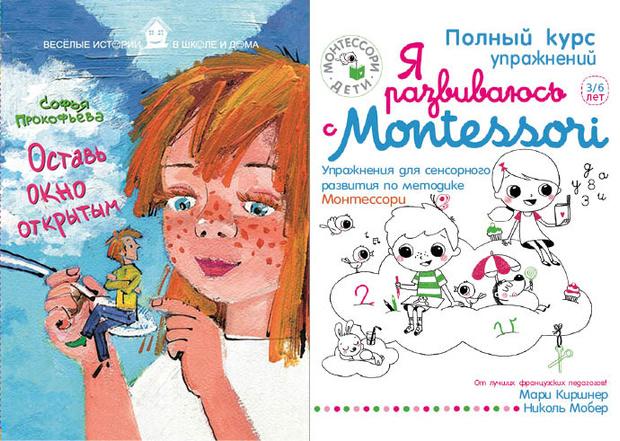 Софья Прокофьева «Оставь окно открытым» и Мари Киршнер и Николь Мобер «Я развиваюсь с Montessori»