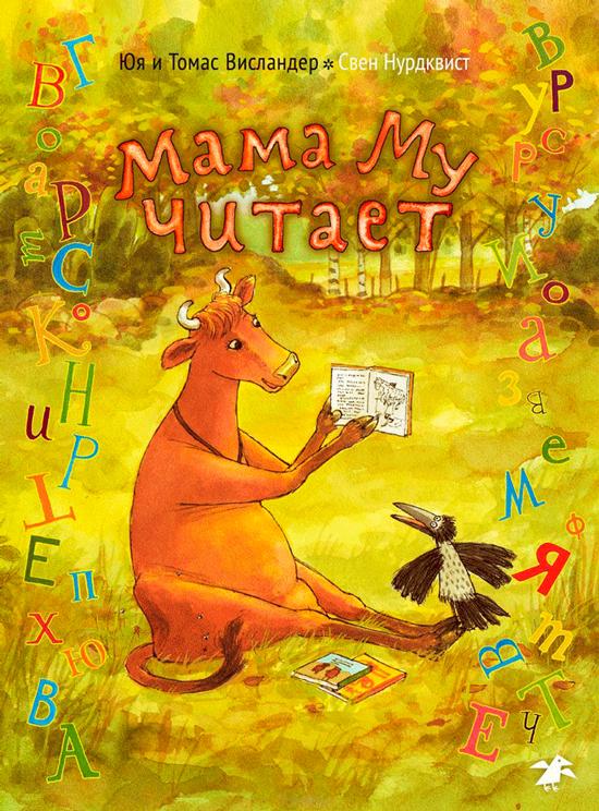 Юя и Томас Висландер «Мама Му читает»