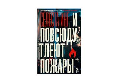 Не Донной Тартт единой: 5 писательниц, чьи книги стоит прочесть (галерея 8, фото 1)