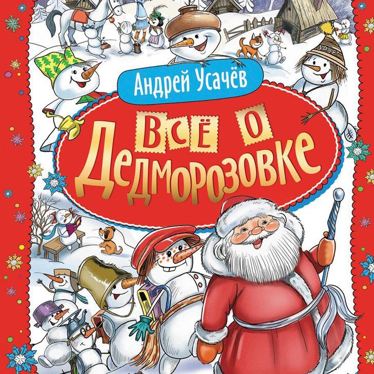 Рождественские истории: лучшие книги для детей (фото 18)