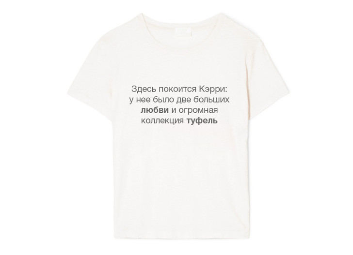 Цитаты Кэрри, которые мы хотим напечатать на футболке (фото 9)