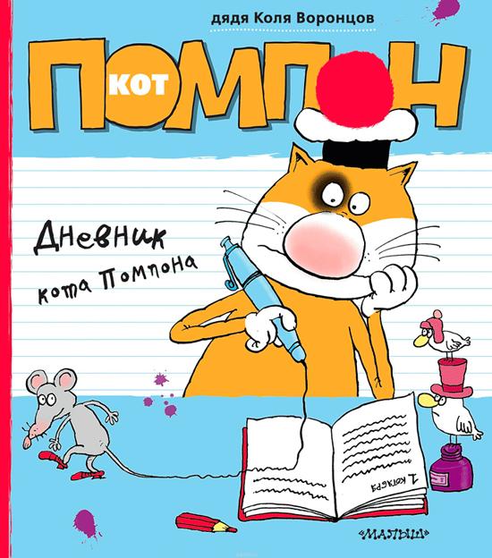 Николай Воронцов Серия детских книг про Кота Помпона