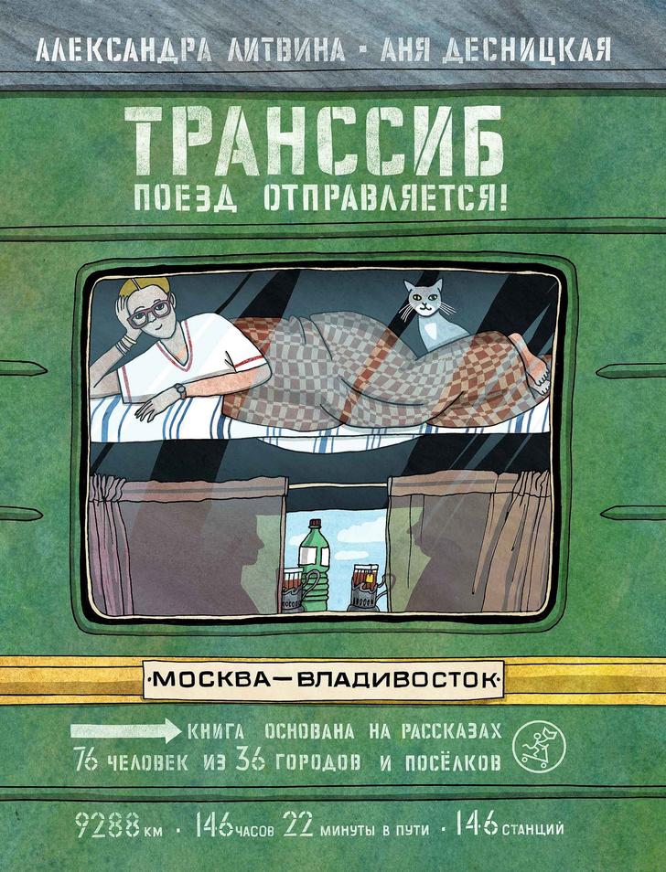 Книги об интересных местах России для детей (фото 3)