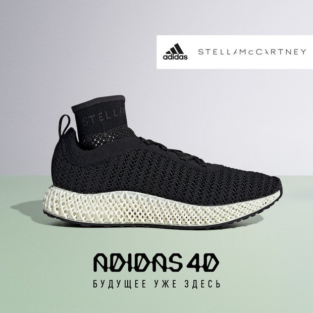 Кроссовки недели: adidas by Stella McCartney с технологией ALPHAEDGE 4D (фото 0)