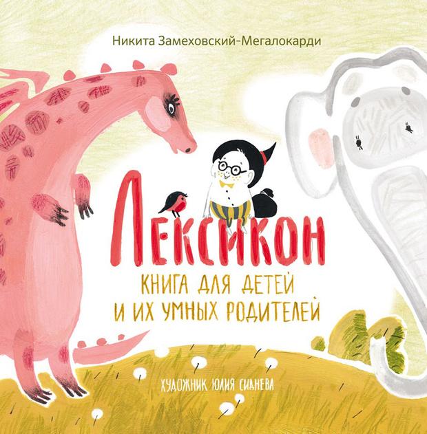 Никита Замеховский-Мегалокарди «Лексикон»