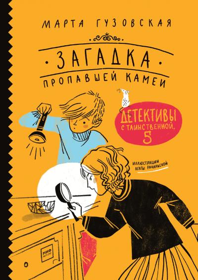 6 книжных новинок для детей (галерея 10, фото 0)