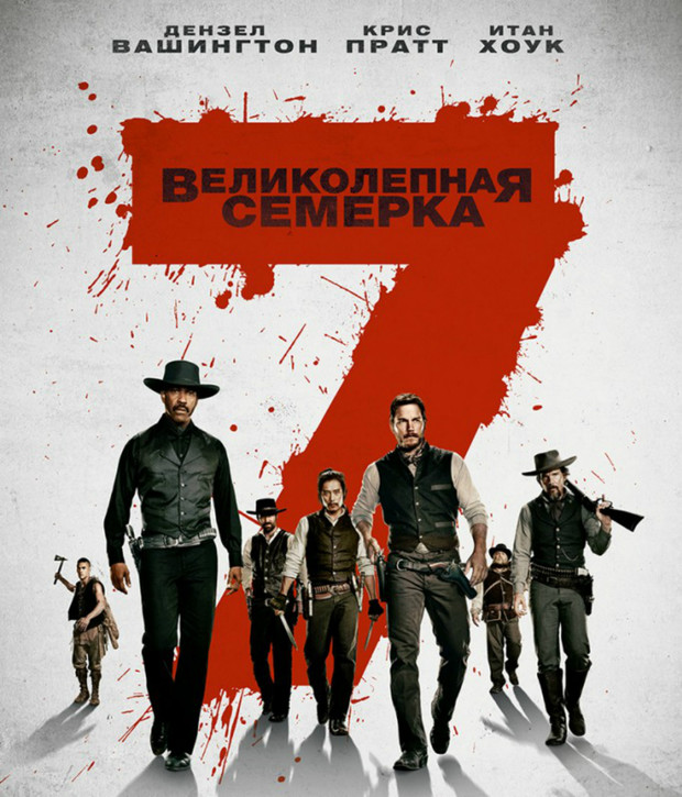 «Великолепная семерка», (The Magnificent Seven)