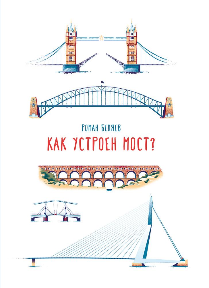 Топ-12 книг по архитектуре для детей (фото 33)