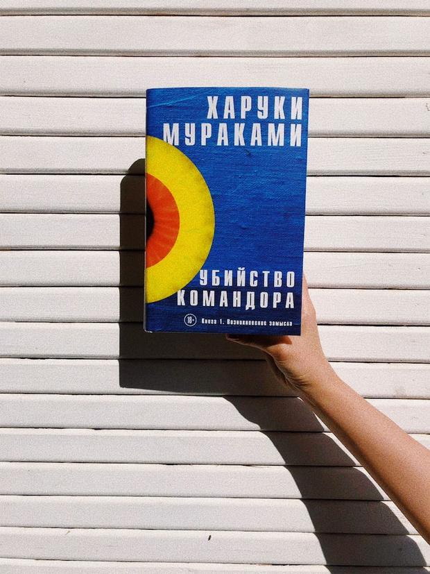 Книга недели: «Убийство командора» Харуки Мураками (фото 8)
