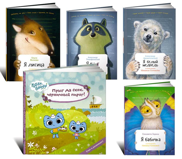 «Прыг да скок, черничный пирог» (серия «Котики, вперёд!») и AnimalBooks