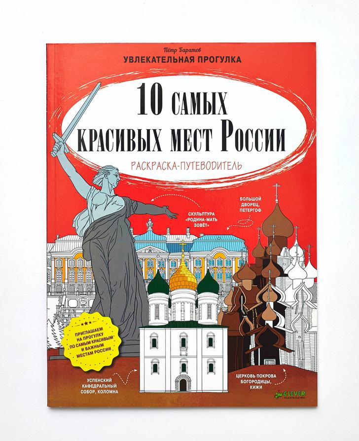 Книги об интересных местах России для детей (фото 21)