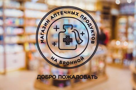 Первая дизайнерская аптека Москвы | галерея [1] фото [1]