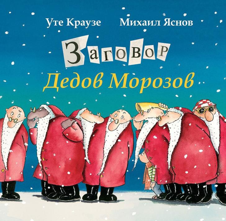 Рождественские истории: лучшие книги для детей (фото 10)
