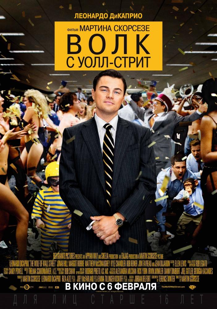 лучшие кино о бирже 2014