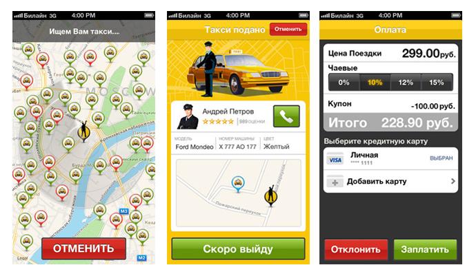 скачать приложение такси